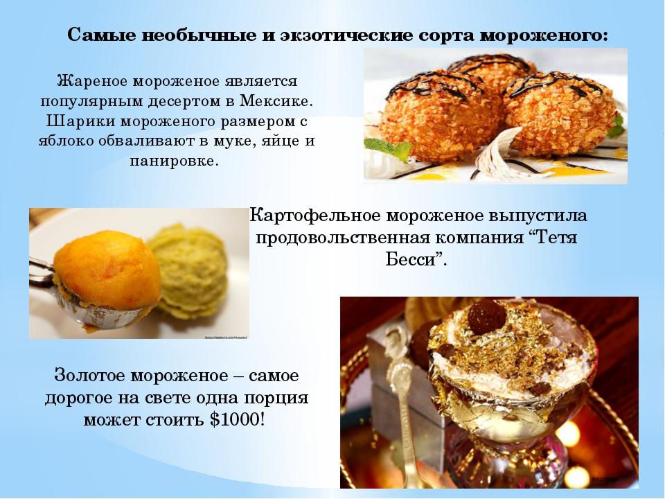 Самые необычные и экзотические сорта мороженого: Жареное мороженое является п...