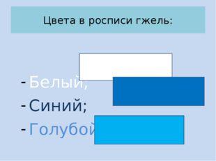 Цвета в росписи гжель: Белый; Синий; Голубой.