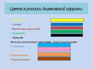 Цвета в росписи дымковской игрушки: Желтый; Синий; Малиново-красный; Зеленый;