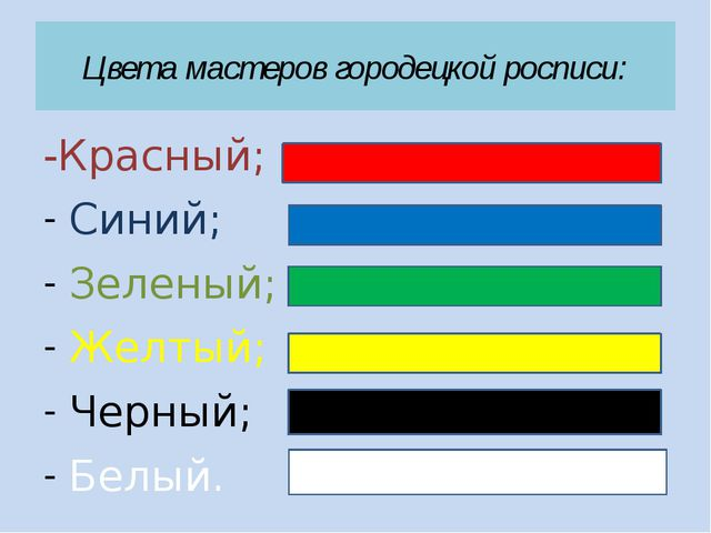 Цвета мастеров городецкой росписи: -Красный; Синий; Зеленый; Желтый; Черный;...