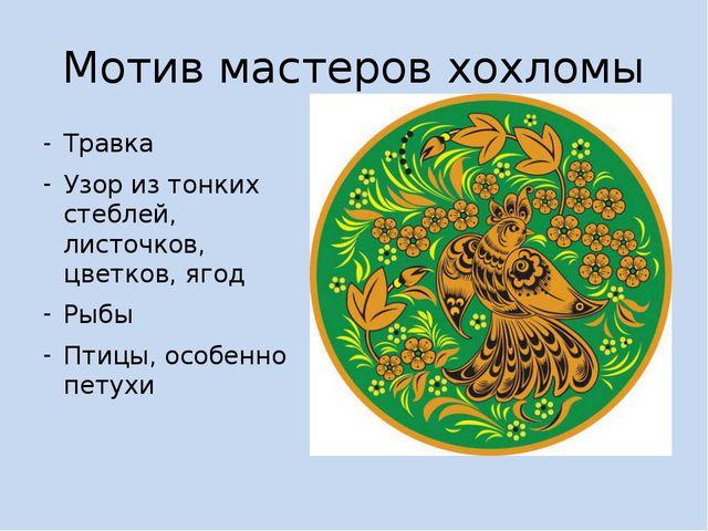 Мотив мастеров хохломы Травка Узор из тонких стеблей, листочков, цветков, яго...