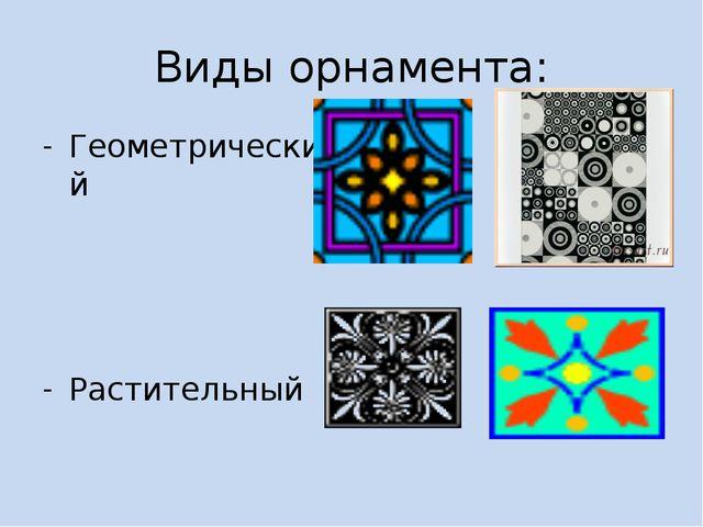 Виды орнамента: Геометрический Растительный