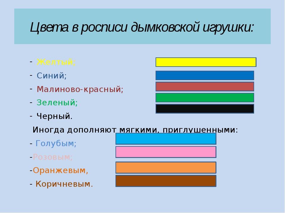 Цвета в росписи дымковской игрушки: Желтый; Синий; Малиново-красный; Зеленый;...