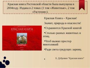 Красная книга Ростовской области была выпущена в 2004году. Издана в 2 томах