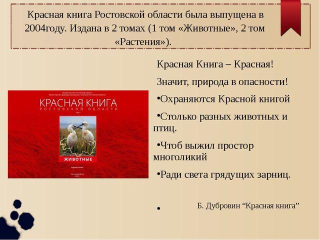 Красная книга Ростовской области была выпущена в 2004году. Издана в 2 томах...