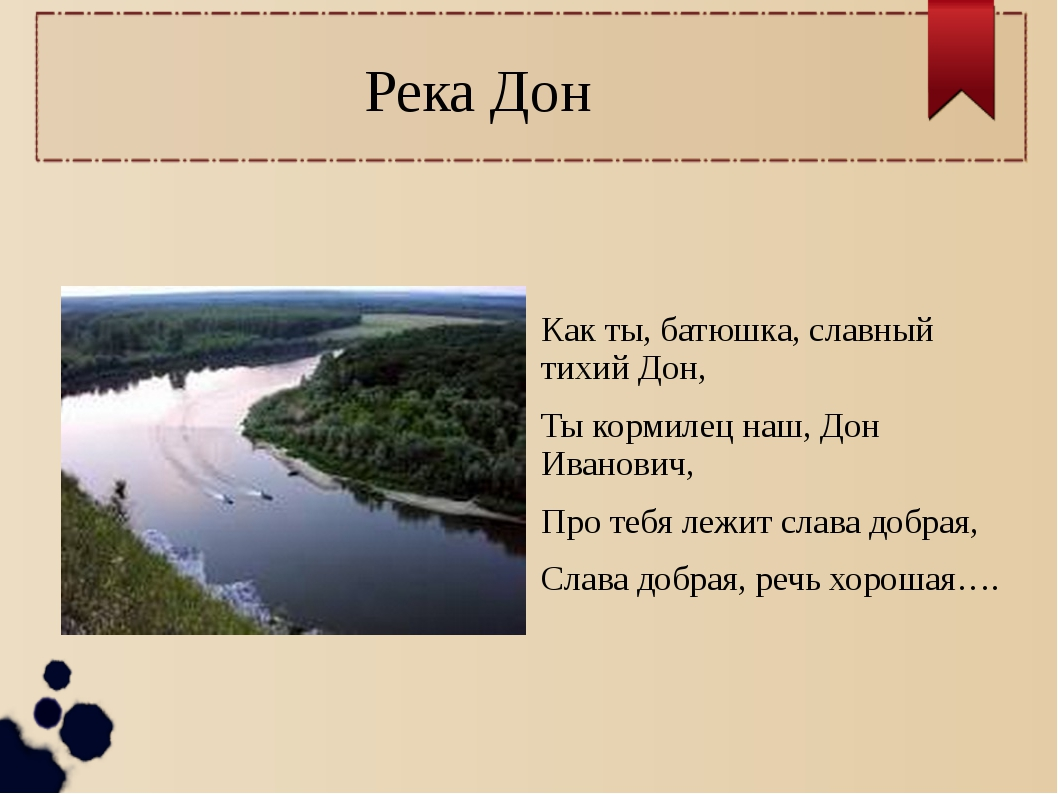 Река Дон Как ты, батюшка, славный тихий Дон, Ты кормилец наш, Дон Иванович, П...