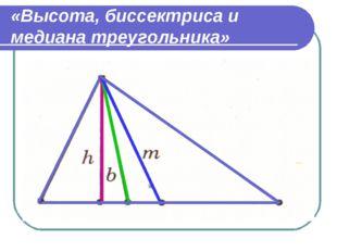 «Высота, биссектриса и медиана треугольника»