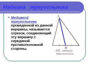 Медиана треугольника Медианой треугольника, проведенной из данной вершины, на
