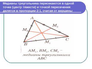 Медианы треугольника пересекаются в одной точке (центр тяжести) и точкой пере