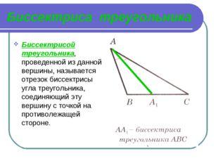Биссектриса треугольника Биссектрисой треугольника, проведенной из данной вер