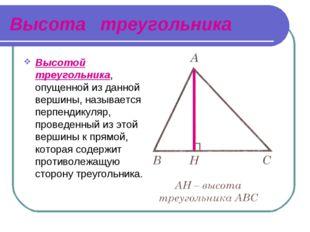 Высота треугольника Высотой треугольника, опущенной из данной вершины, называ