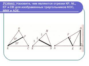 Устно: Назовите, чем являются отрезки КР, NL, ЕF и DВ для изображенных треуг
