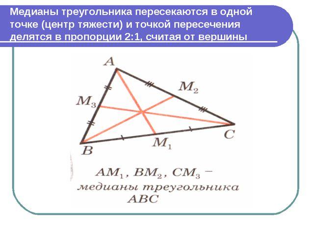Медианы треугольника пересекаются в одной точке (центр тяжести) и точкой пере...