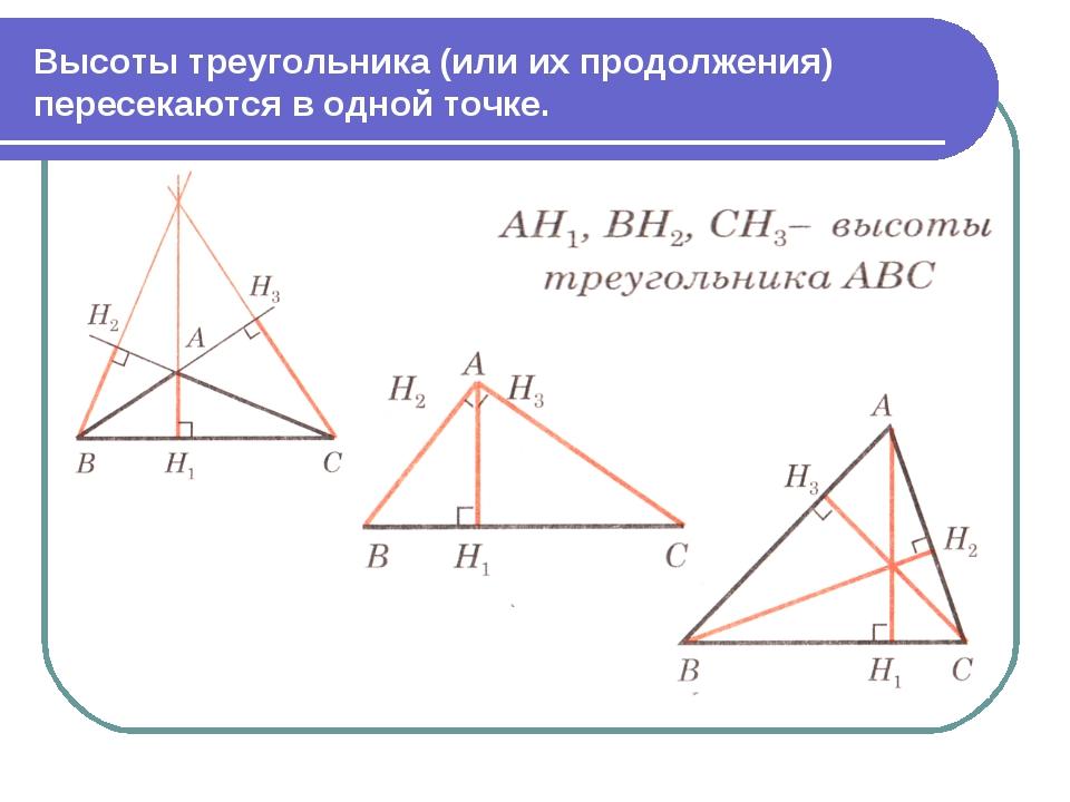 Высоты треугольника (или их продолжения) пересекаются в одной точке.