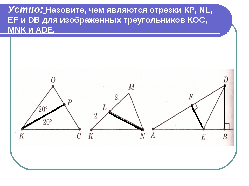 Устно: Назовите, чем являются отрезки КР, NL, ЕF и DВ для изображенных треуг...