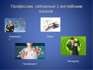 Профессии, связанные с английским языком Переводчик Юрист Программист Менеджер
