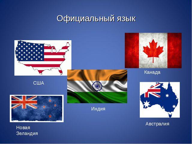 Официальный язык США Австралия Канада Индия Новая Зеландия