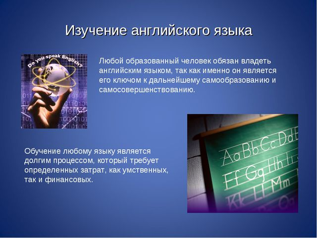 Изучение английского языка Обучение любому языку является долгим процессом, к...