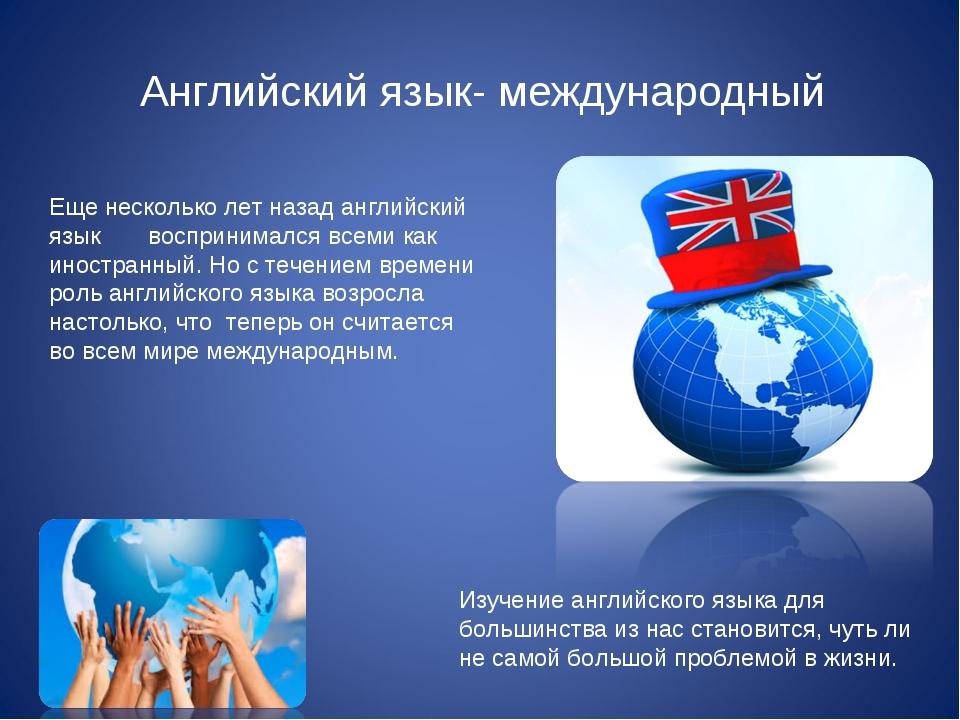 english universal language
