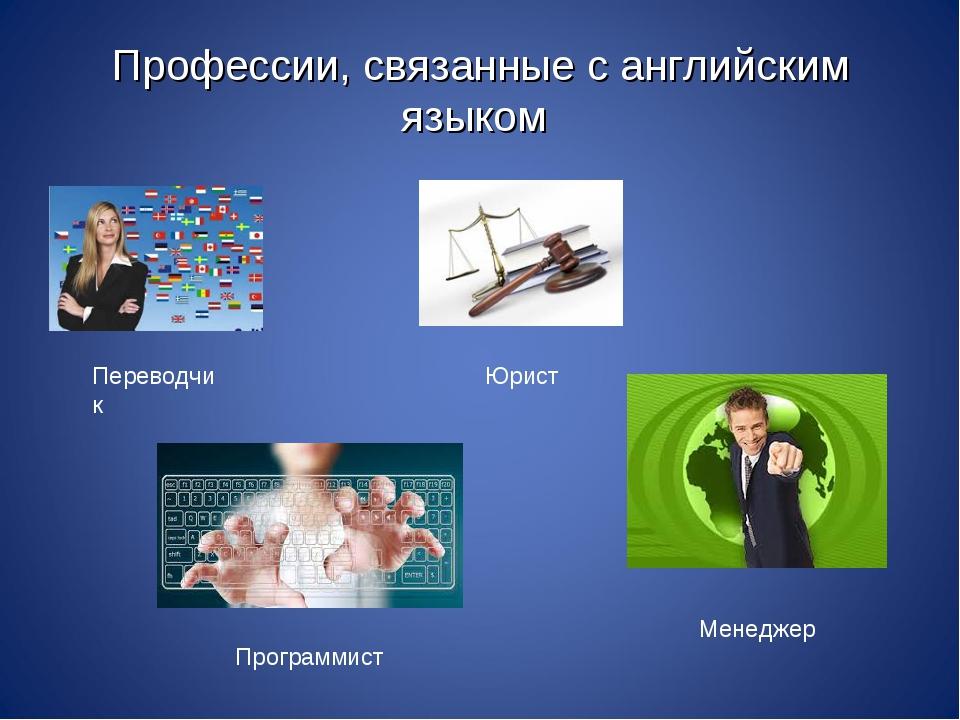 Все профессии связанные с иностранными языками