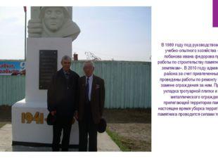 В 1989 году под руководством директора учебно-опытного хозяйства «Байкал» лоб