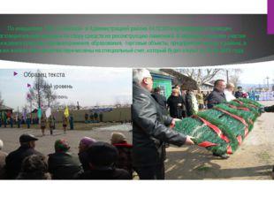 По инициативе ТОС «Стенпной» и Администрацией района 04.12.2014 организован и