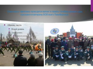 Ежегодно у памятника проводится митинг в память погибших воинов, куда съезжаю