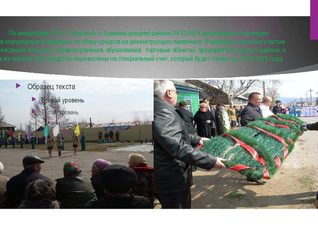 По инициативе ТОС «Стенпной» и Администрацией района 04.12.2014 организован и...