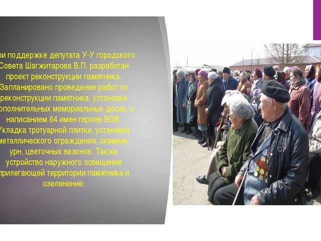 При поддержке депутата У-У городского Совета Шагжитарова В.П. разработан прое...