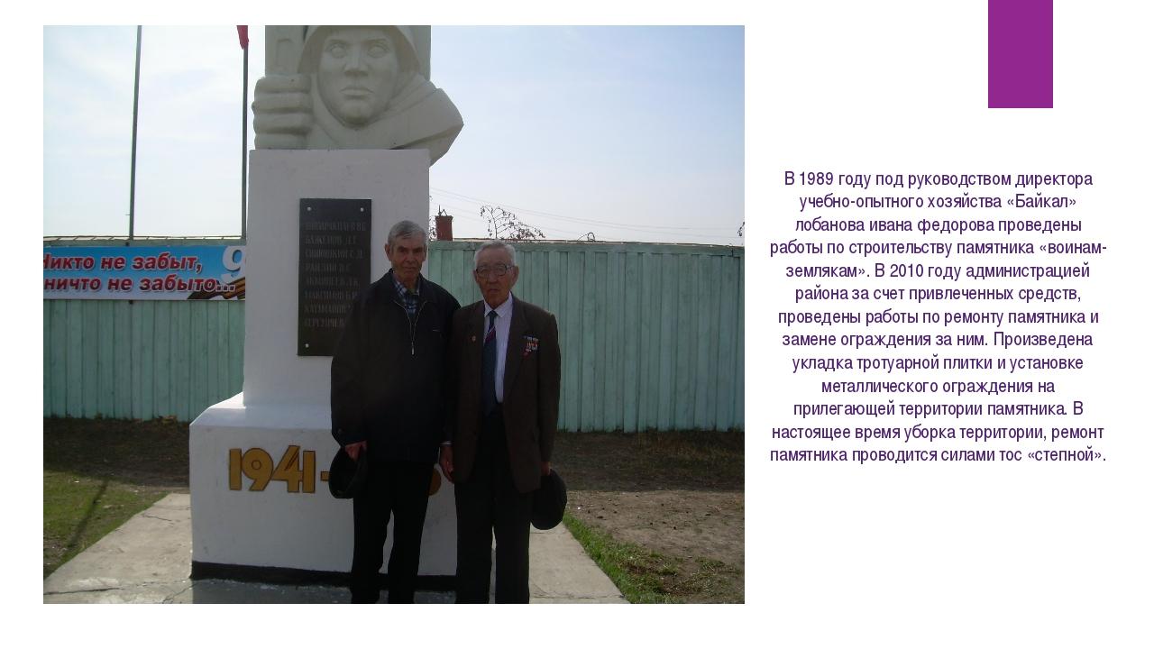 В 1989 году под руководством директора учебно-опытного хозяйства «Байкал» лоб...