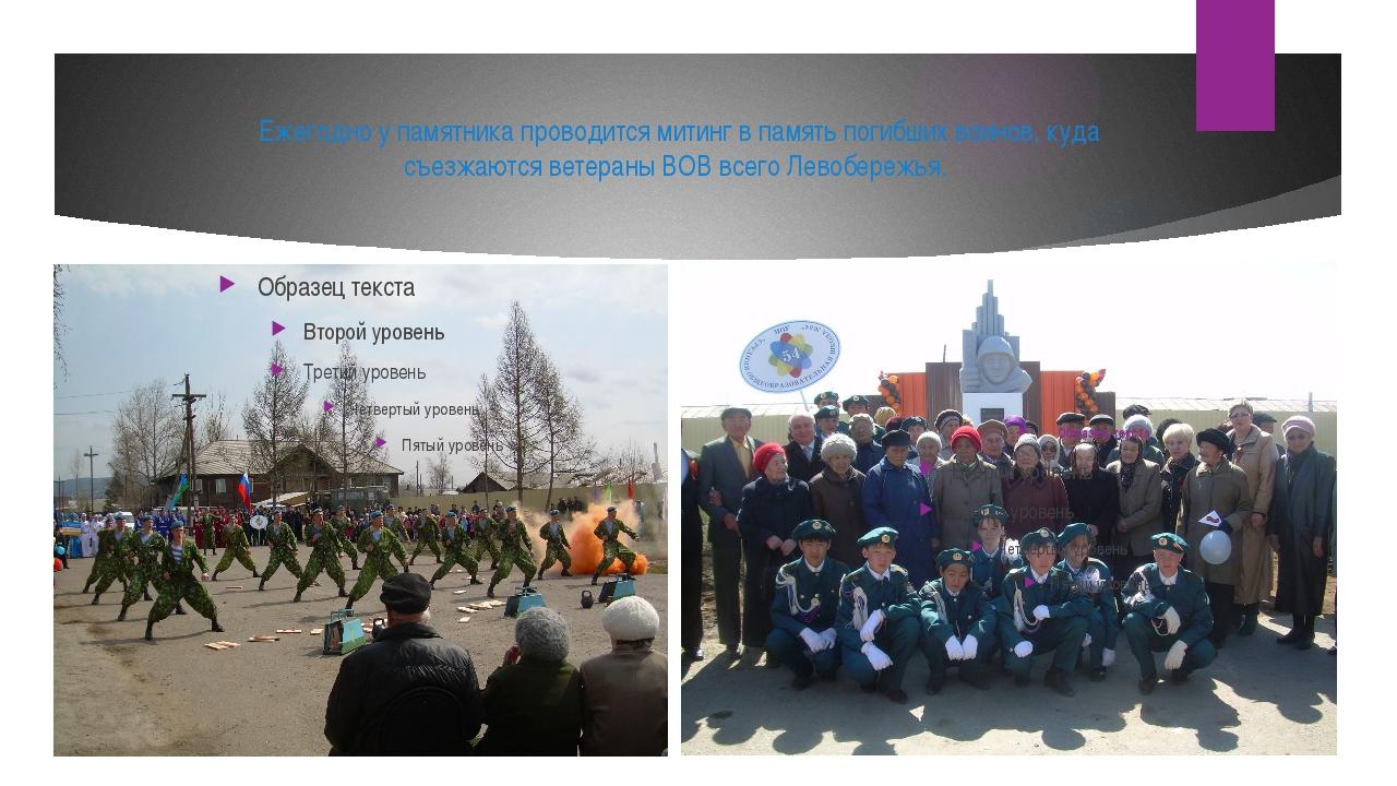 Ежегодно у памятника проводится митинг в память погибших воинов, куда съезжаю...
