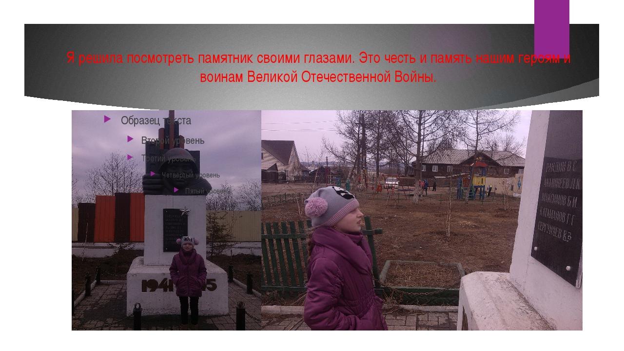 Я решила посмотреть памятник своими глазами. Это честь и память нашим героям...