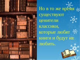 Но в то же время существуют ценители классики, которые любят книги и будут их
