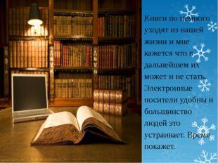 Книги по немного уходят из нашей жизни и мне кажется что в дальнейшем их може