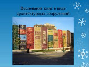 Воспевание книг в виде архитектурных сооружений