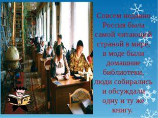 Совсем недавно Россия была самой читающей страной в мире, в моде были домашни