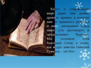 Книга в современном мире дарит нам аромат древних времен, в которые нам не пр