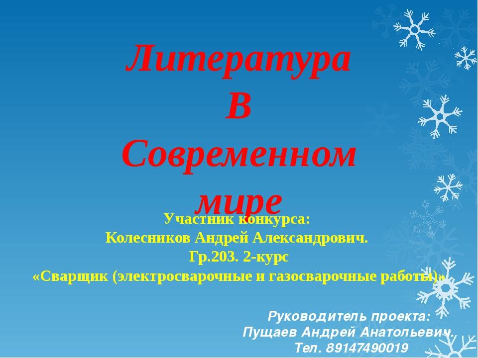 Литература В Современном мире Участник конкурса: Колесников Андрей Александро...