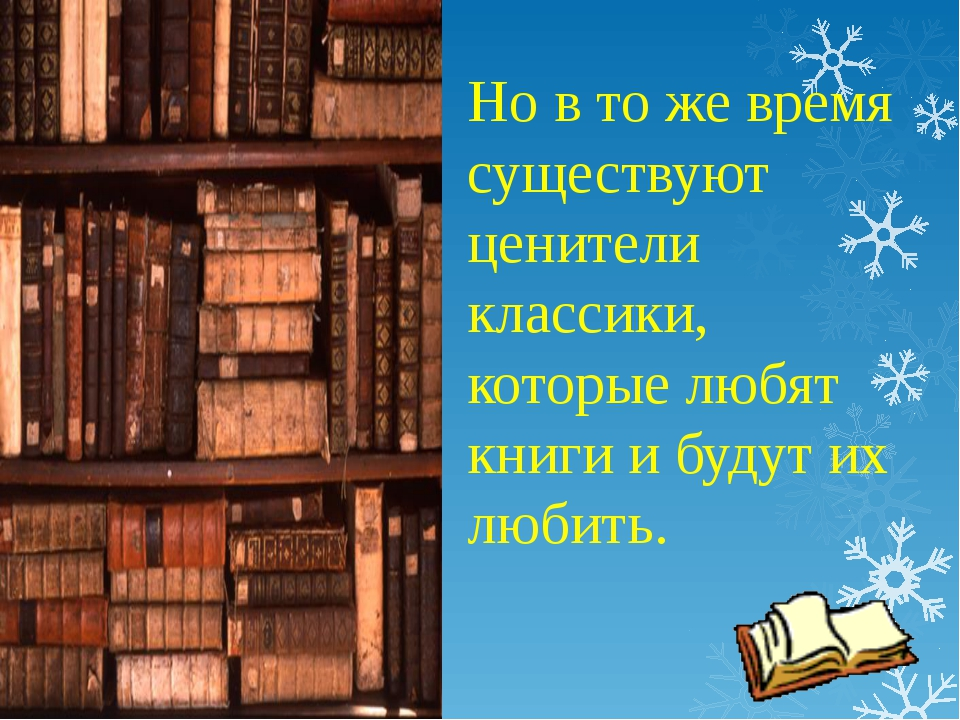 Но в то же время существуют ценители классики, которые любят книги и будут их...