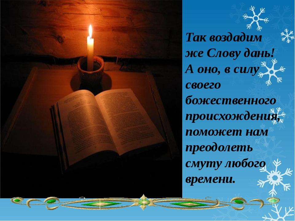 Так воздадим же Слову дань! А оно, в силу своего божественного происхождения,...