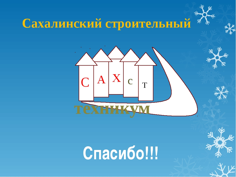 Сахалинский строительный техникум С А Х с Т Спасибо!!!