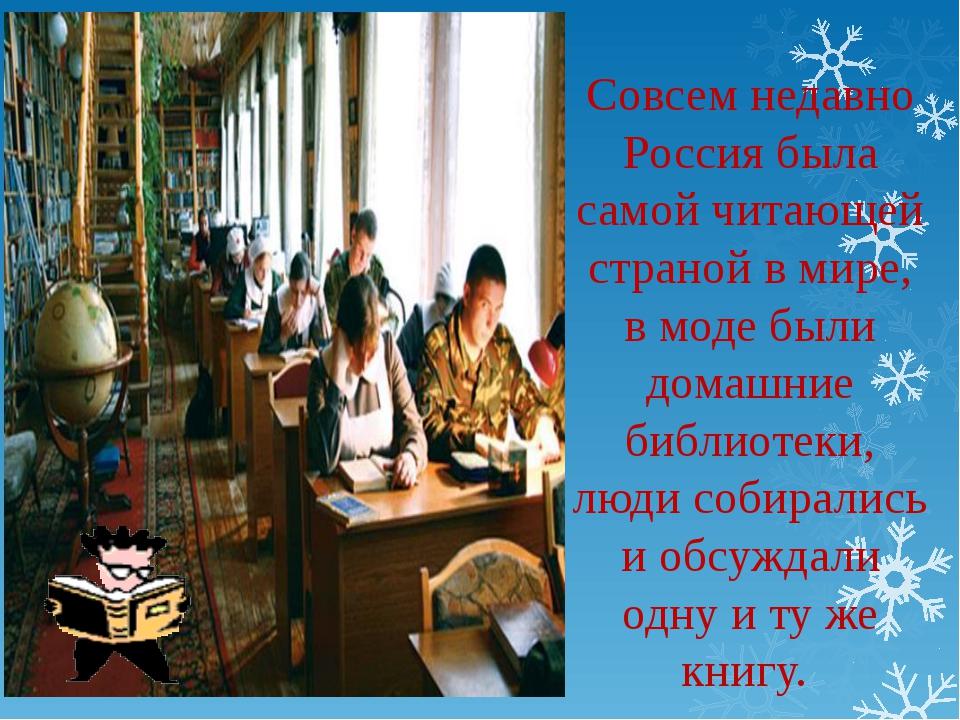 Совсем недавно Россия была самой читающей страной в мире, в моде были домашни...
