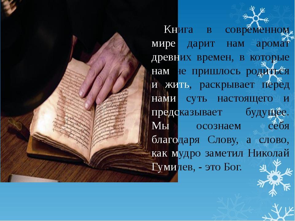 Книга в современном мире дарит нам аромат древних времен, в которые нам не пр...