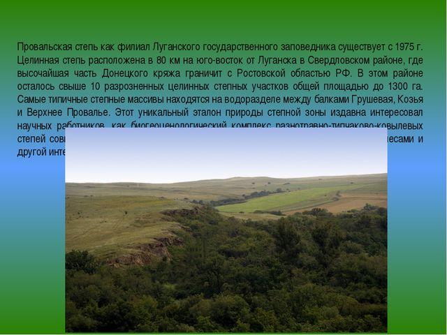 Провальская степь как филиал Луганского государственного заповедника существ...
