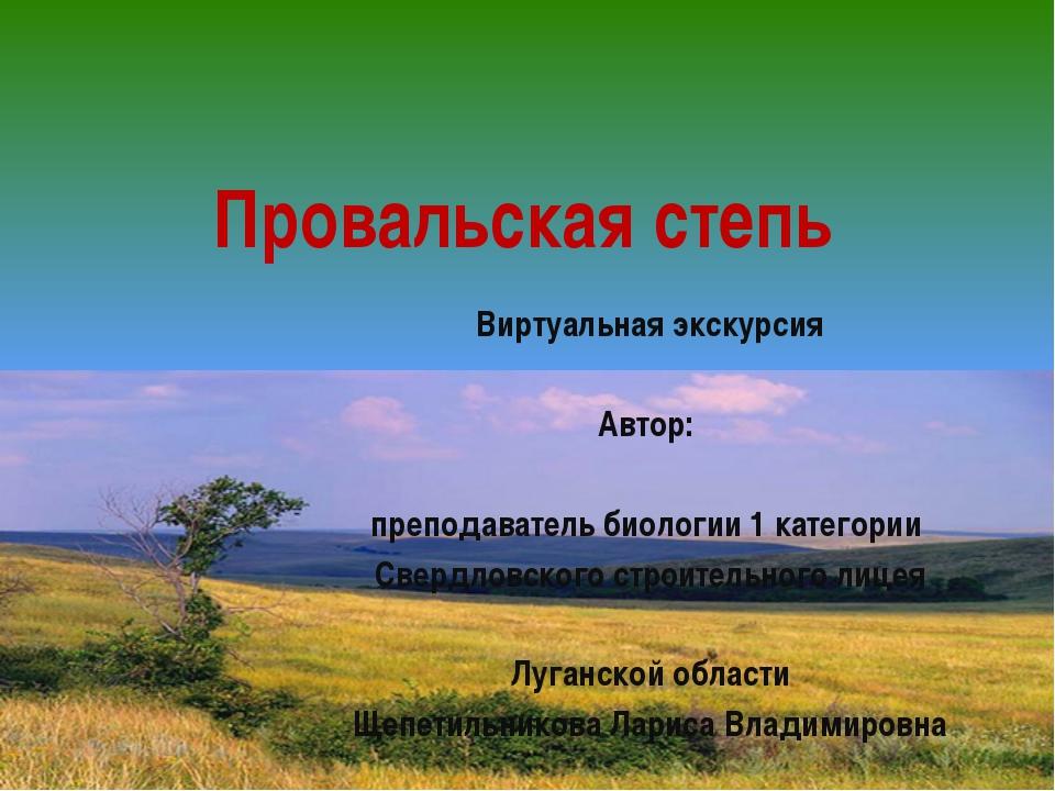 Провальская степь Виртуальная экскурсия Автор: преподаватель биологии 1 катег...