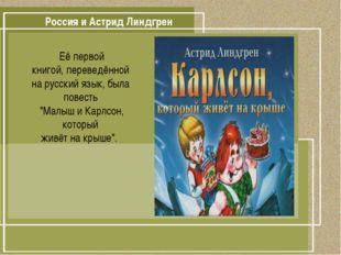 Россия и Астрид Линдгрен Её первой книгой, переведённой на русский язык, была