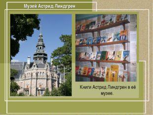 Книги Астрид Линдгрен в её музее. Музей Астрид Линдгрен