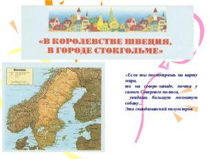 «Если ты посмотришь на карту мира, то на северо-западе, почти у самого Северн