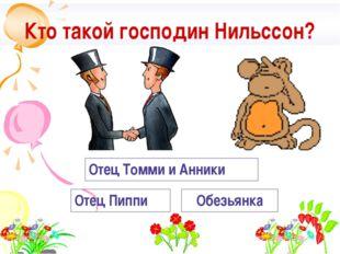 Отец Томми и Анники Обезьянка Отец Пиппи