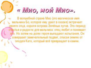 « Мио, мой Мио». В волшебной стране Мио (это магическое имя мальчика Бо, кото